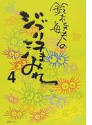 鈴木敏夫のジブリ汗まみれ 4