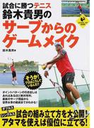 試合に勝つテニス鈴木貴男のサーブからのゲームメイク