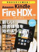 今日からすぐに使える!Amazon Kindle Fire HDX/HDスタートガイド 最新の電子書籍タブレットを使いこなす!
