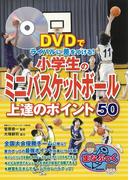 DVDでライバルに差をつける!小学生のミニバスケットボール上達のポイント50 (まなぶっく)