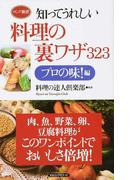 知ってうれしい料理の裏ワザ323 プロの味!編 (ロング新書)