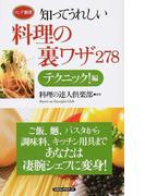 知ってうれしい料理の裏ワザ278 テクニック!編 (ロング新書)