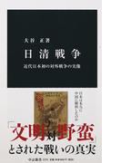 日清戦争 近代日本初の対外戦争の実像 (中公新書)(中公新書)