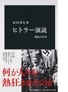 ヒトラー演説 熱狂の真実 (中公新書)(中公新書)