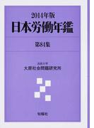 日本労働年鑑 第84集(2014年版)