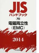 JISハンドブック 電磁両立性〈EMC〉 2014