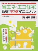 省エネ・エコ住宅設計究極マニュアル 低炭素時代のスタンダード! 増補改訂版