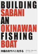 沖縄の舟サバニを作る