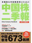 中国株二季報 本格的な中国株投資のための 2014年夏秋号
