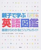 親子で学ぶ英語図鑑 基礎からわかるビジュアルガイド