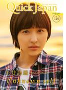 クイック・ジャパン vol.114(クイック・ジャパン)