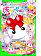 ほっぺちゃん ネコ耳ファミリーのマジックショー★(角川つばさ文庫)