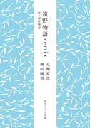 遠野物語remix 付・遠野物語(角川ソフィア文庫)