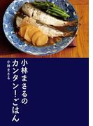 【期間限定価格】小林まさるのカンタン!ごはん(中経出版)