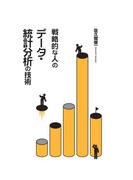 戦略的な人のデータ・統計分析の技術(中経出版)
