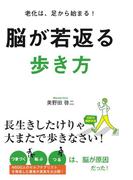 脳が若返る歩き方(中経出版)