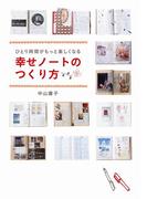 【期間限定価格】ひとり時間がもっと楽しくなる 幸せノートのつくり方(中経出版)