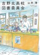 吉野北高校図書委員会(MF文庫ダ・ヴィンチ)