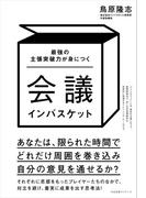 【期間限定価格】会議インバスケット