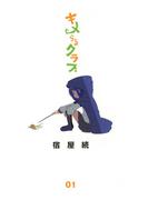 キメらるクラブ(1)(BLADE COMICS(ブレイドコミックス))