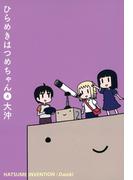 ひらめきはつめちゃん(4)(BLADE COMICS(ブレイドコミックス))