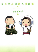 ヨメさんは萌え漫画家(3)(EDEN)