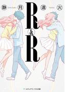 R&R(メディアワークス文庫)
