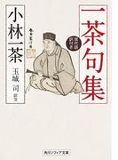 一茶句集 現代語訳付き(角川ソフィア文庫)