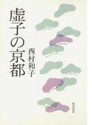 虚子の京都(角川学芸出版単行本)