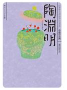 陶淵明 ビギナーズ・クラシックス 中国の古典(角川ソフィア文庫)