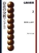 【期間限定価格】仏教の思想 2 存在の分析<アビダルマ>(角川ソフィア文庫)