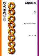 仏教の思想 3 空の論理<中観>(角川ソフィア文庫)
