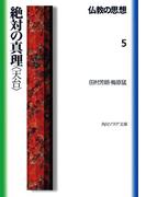 仏教の思想 5 絶対の真理<天台>(角川ソフィア文庫)