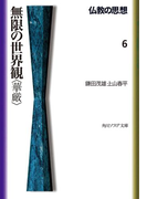仏教の思想 6 無限の世界観<華厳>(角川ソフィア文庫)