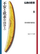 仏教の思想 8 不安と欣求<中国浄土>(角川ソフィア文庫)