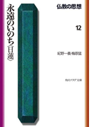 仏教の思想 12 永遠のいのち<日蓮>(角川ソフィア文庫)