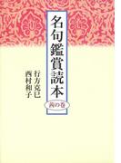 名句鑑賞読本 茜の巻(角川学芸出版単行本)