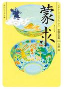 蒙求 ビギナーズ・クラシックス 中国の古典(角川ソフィア文庫)