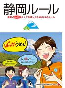 【期間限定価格】静岡ルール(中経出版)