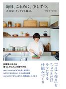 毎日、こまめに、少しずつ。 ためないキッチンと暮らし(中経出版)