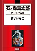 【セット商品】【10%割引】石ノ森章太郎デジタル大全 第2期[リュウ3部作]セット
