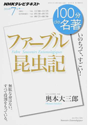 ファーブル昆虫記 いのちって、すごい! (NHKテレビテキスト 100分de名著)(NHKテレビテキスト)