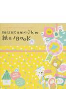 mizutamaさんの紙モノBOOK かわいい紙モノがカンタンに手づくりできる