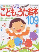こどものうた絵本109曲 親子で歌おう! 昔ママが歌った童謡から新しい歌まで 増補改訂版