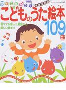 こどものうた絵本109曲 親子で歌おう! 昔ママが歌った童謡から新しい歌まで 増補改訂版 (ブティック・ムック)(ブティック・ムック)