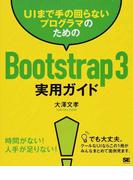 UIまで手の回らないプログラマのためのBootstrap3実用ガイド