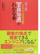 ITエンジニアのための〈業務知識〉がわかる本 第4版