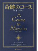 奇跡のコース 普及版 第1巻 テキスト