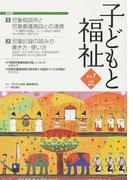 子どもと福祉 Vol.7 特集児童相談所と児童養護施設との連携ほか