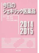 今日のジェネリック医薬品 2014−2015